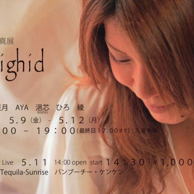 5/9〜5/12合同写真展『Brighid』