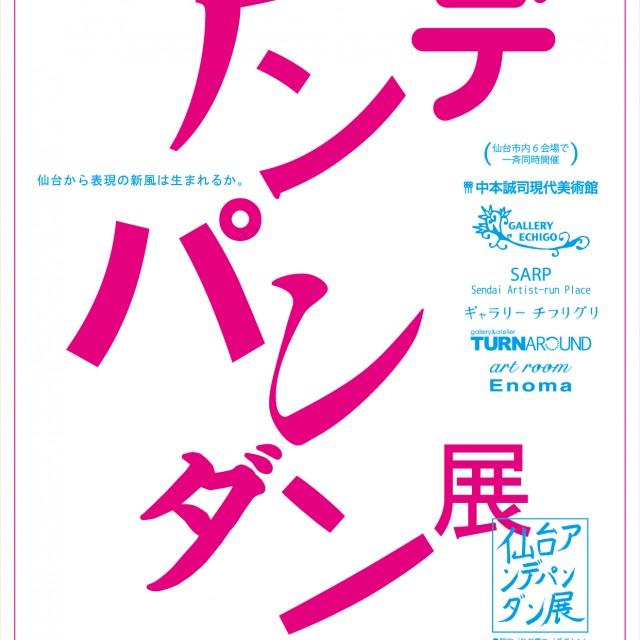 せんだい21アンデパンダン展2014 9/30.火〜10/12.日