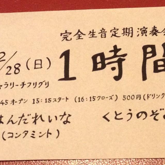 """2/28.日『完全生音定期演奏会""""1時間""""』"""