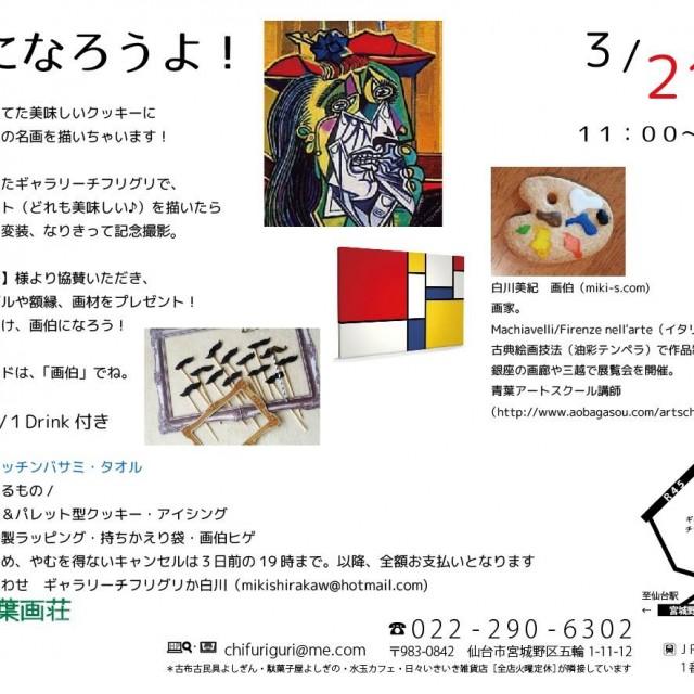 3/21.祝月 白川美紀さんの『画伯になろうよ!』ってイベントがあります!