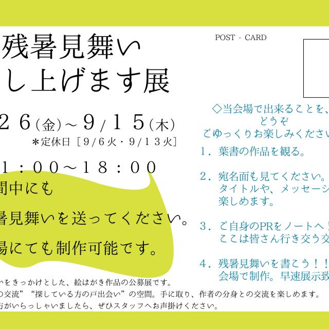 8/26.金〜『残暑見舞い申し上げます展2016』