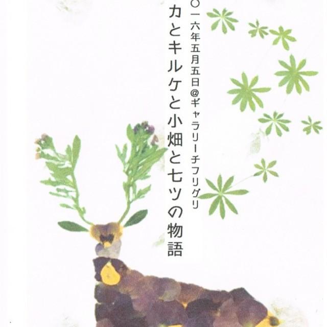 5/5.木『キカとキルケと小畑と七ツの物語』