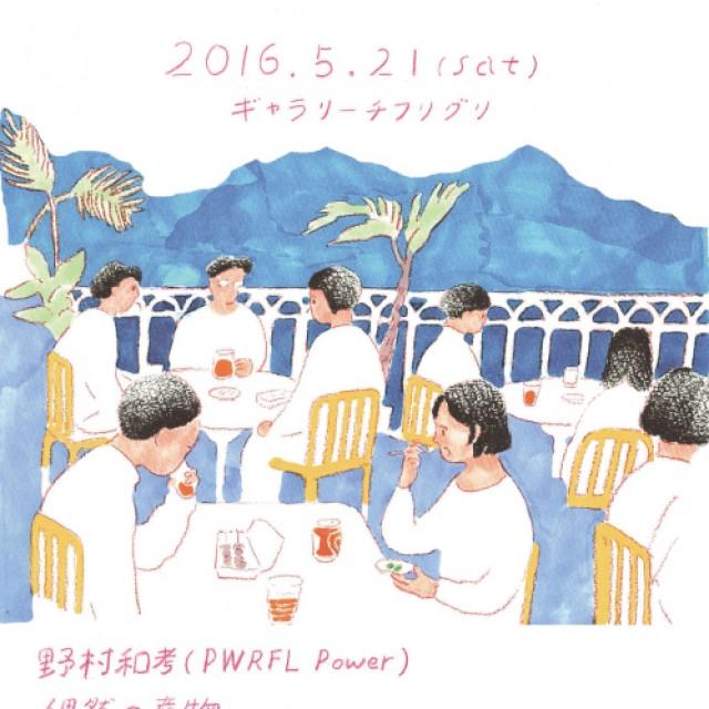 5/21.木『ペデストリアン4野村和孝と偶然の産物ツアー@仙台』