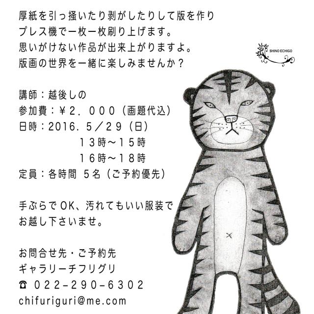 5/29.日『紙板版画教室』越後しの講師