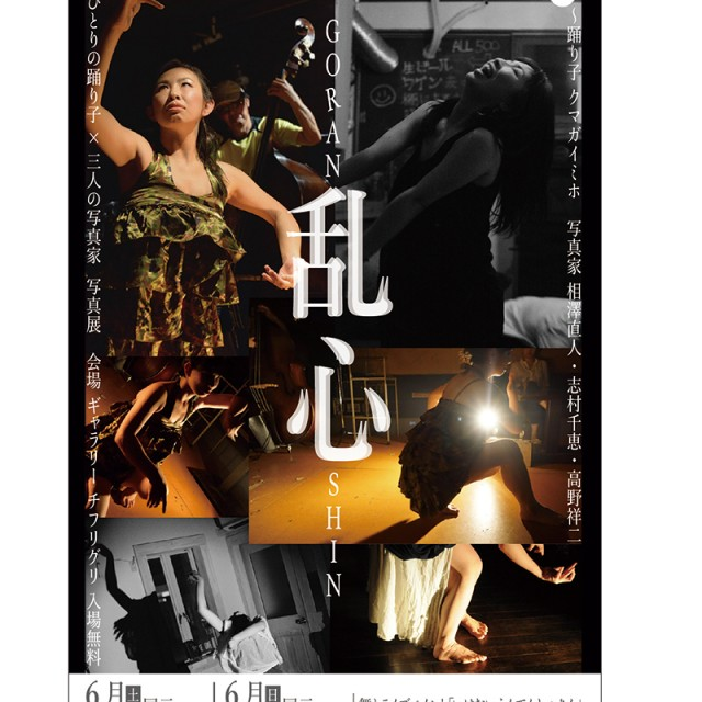 6/11.土・/12.日『GORANSHIN〜乱心』写真展