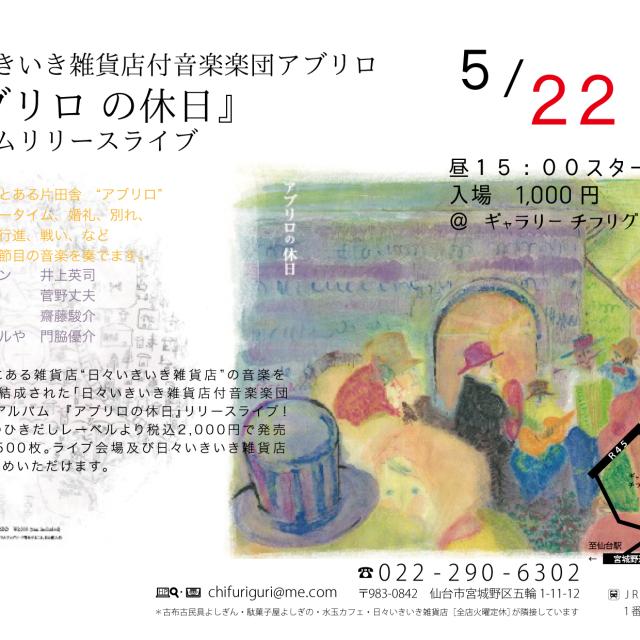 """5/22.日""""アブリロの休日""""アルバムリリースライブ"""