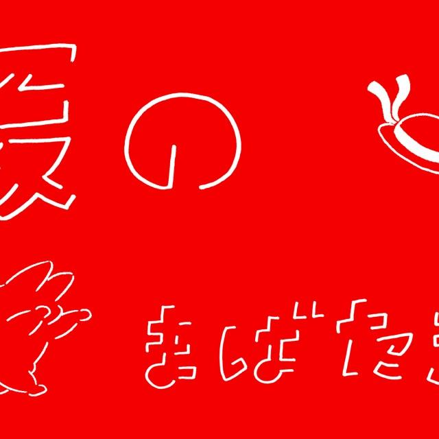 7/3.日あおむろひろゆき作品展『なつのまばたき』