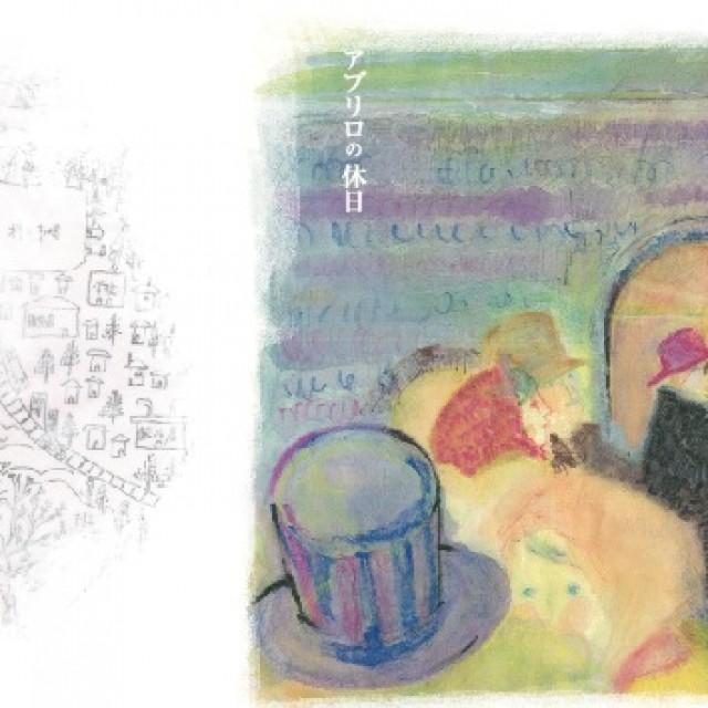 日々いきいき雑貨店付音楽楽団アブリロ1stアルバム『アブリロの休日』販売
