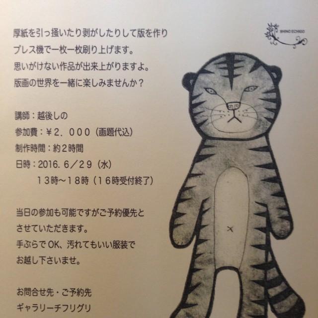 6/29.水『紙板版画教室』越後しの講師