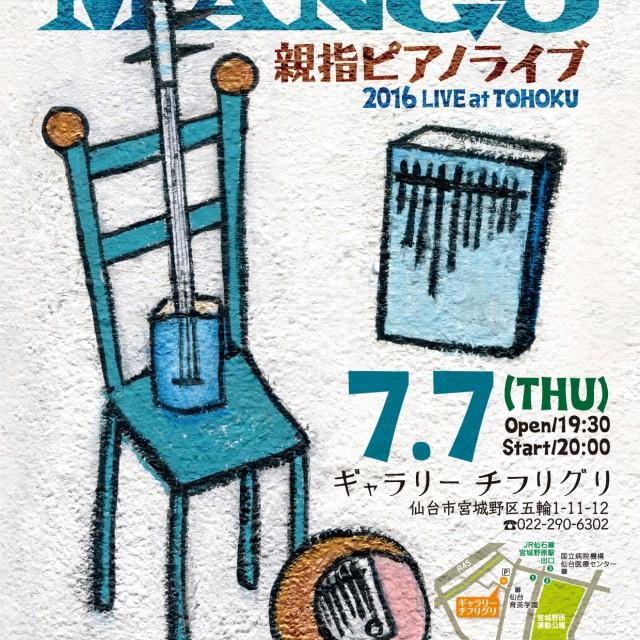 7/7.木 親指ピアノライブ