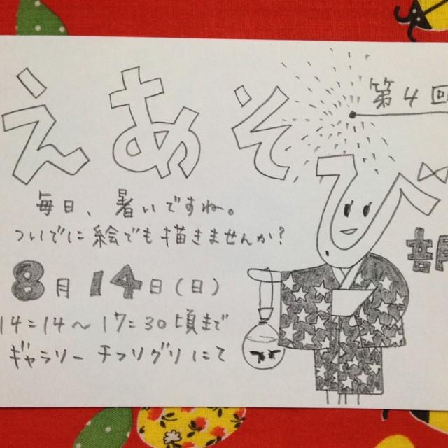 8/14.日『えあそび部』