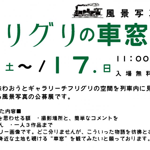 7/9.土 『チフリグリの車窓から』