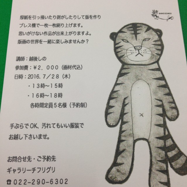 9/17.土『紙板版画教室』越後しの講師