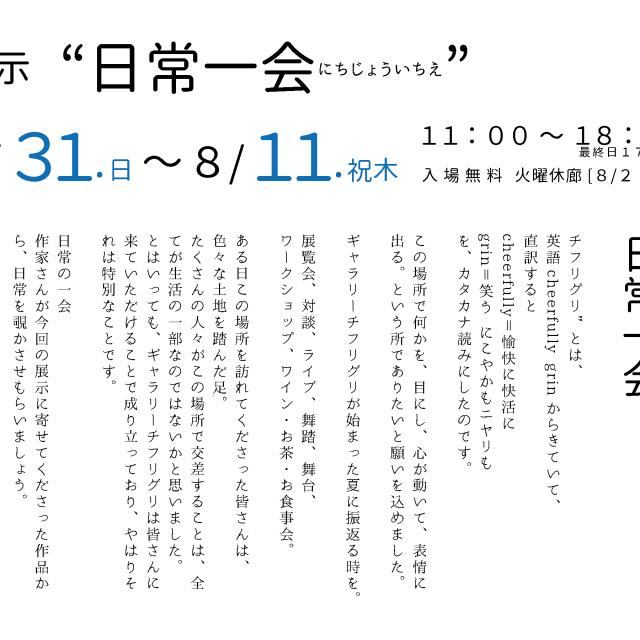 7/31.日〜展示『日常一会 にちじょういちえ』