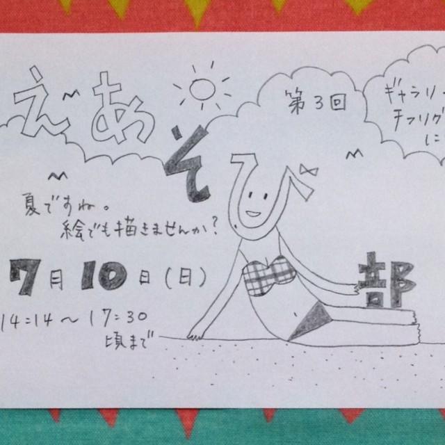 7/10.日『えあそび部』