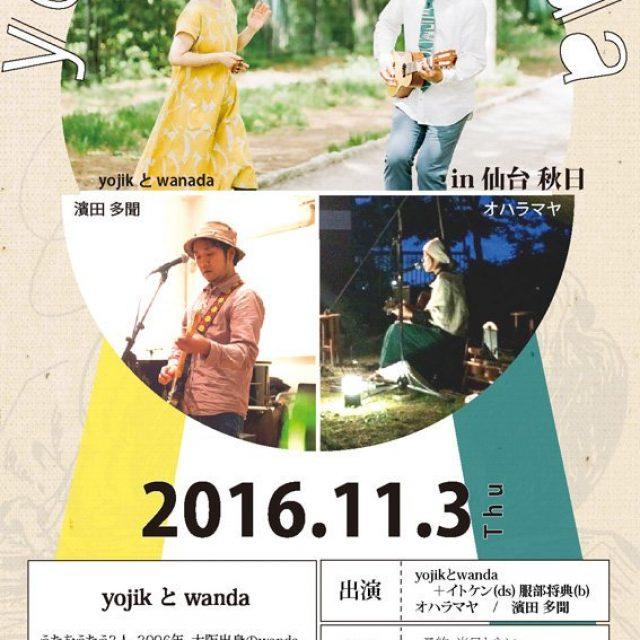 11/3.祝木『yojikとwanda in 仙台 秋日』