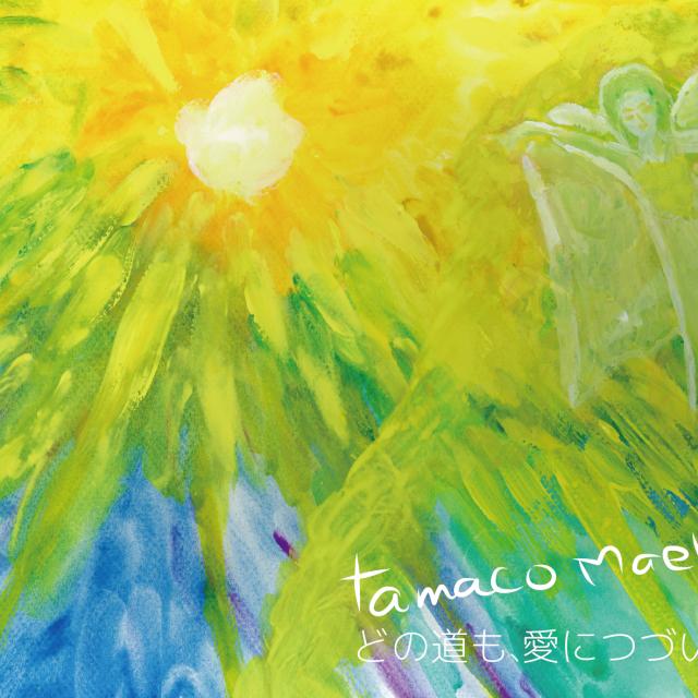 10/20.木〜tamaco maekawa作品展『どの道も、愛につづいている』