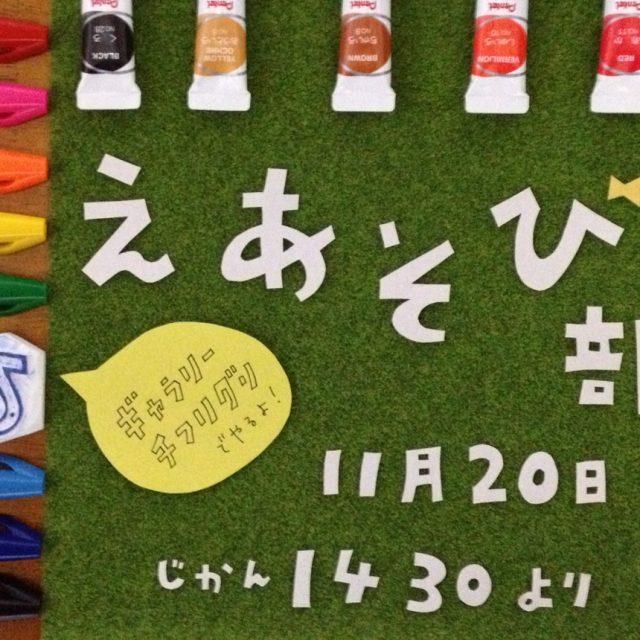 11/20.日『えあそび部』14:30〜