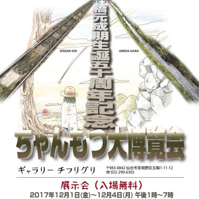 12/1.金『ちゃんもつ大博覧会』