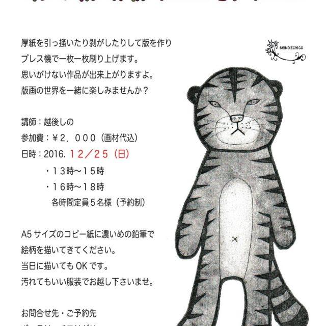 12/25.日『紙板版画教室』越後しの講師