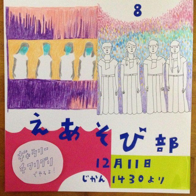 12/11.日『えあそび部』14:30〜