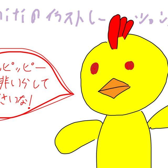 1/26.木〜 『mitiのイラストレーション展』