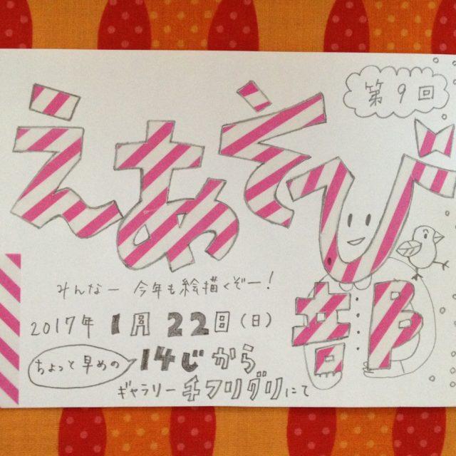 1/22.日『えあそび部』14:00〜