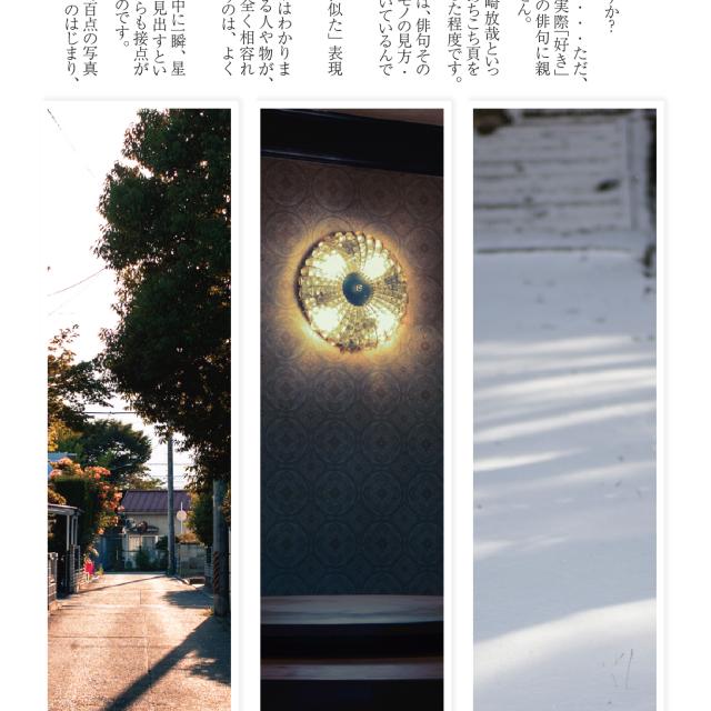 ブログ掲載『句会』江口敬さん写真展