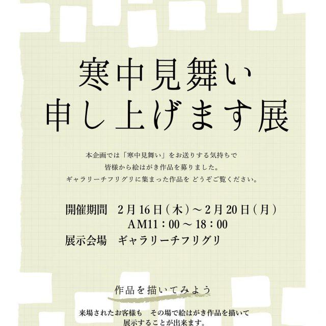 2/16.木〜『寒中見舞い申し上げます展2017』