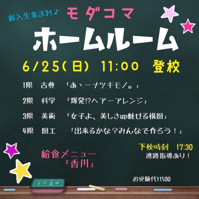 6/25.日 モダン小町ホームルーム