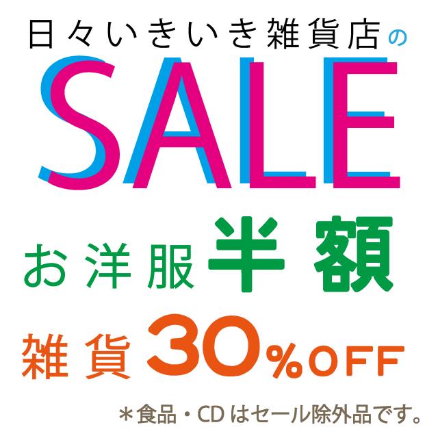 2/1.水〜/6.月 『日々いきいき雑貨店 大セール』