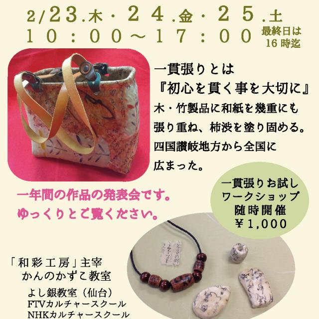 2/23.木〜『一貫張り教室生徒作品展』