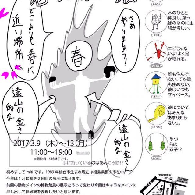 2017miti展第2段『春の訪れ展』!!