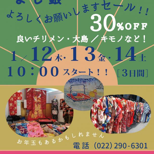 1/12.木〜14.土 『セール』よし銀・日々いきいき雑貨店