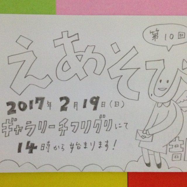2/19.日『えあそび部』14:00〜