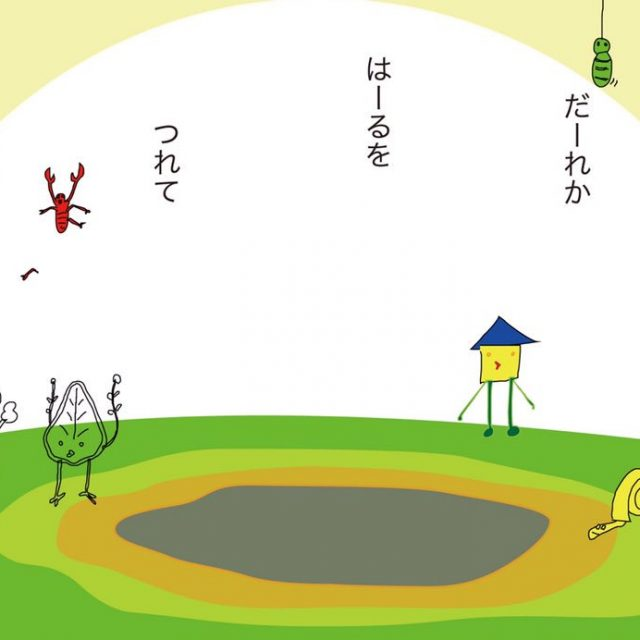 3/9.木〜 miti『春の訪れ展』