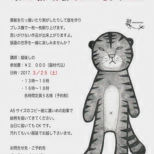 8/20.土『紙板版画教室』越後しの講師