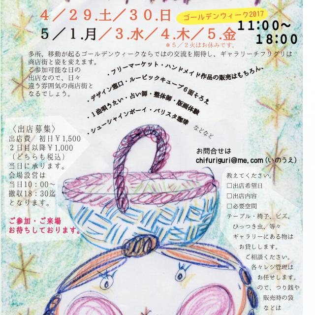 4/29.祝土〜『チフリグリ商店街』