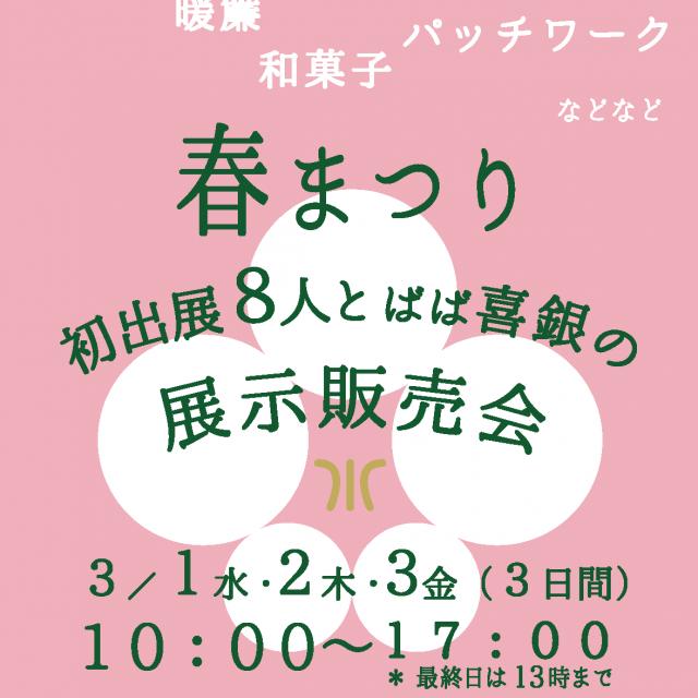 3/1.水〜春まつり初出品8名とばば喜銀の展示販売会