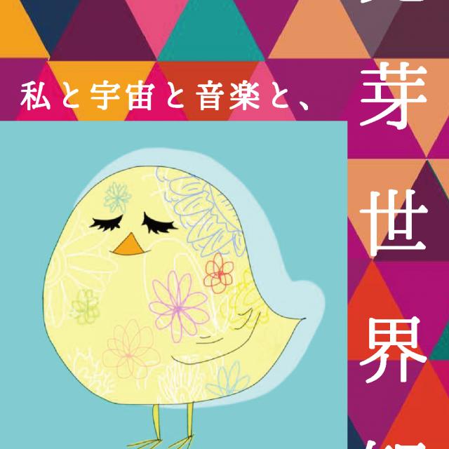 8/11.祝金〜『発芽世界観』絵画展