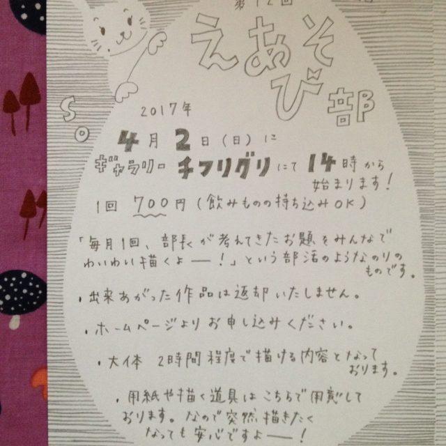4/2.日『えあそび部』14:00〜