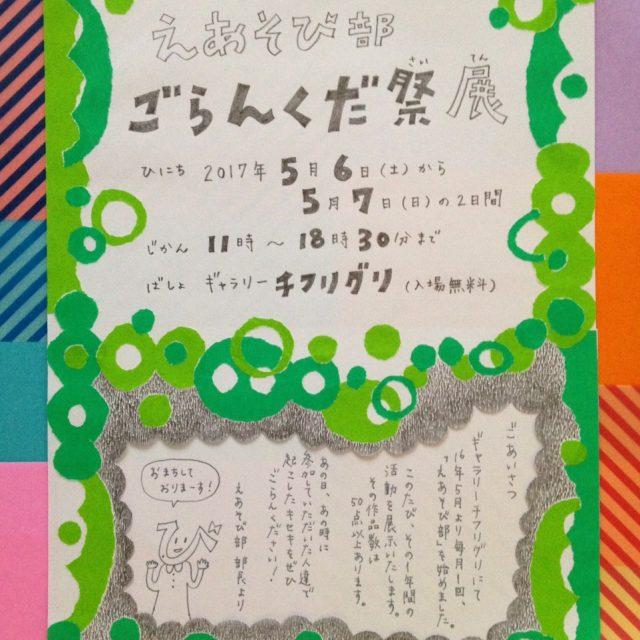 5/6.土・7.日『えあそび部ごらんくだ祭展』