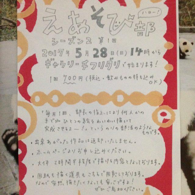 5/28.日『えあそび部』14:00〜