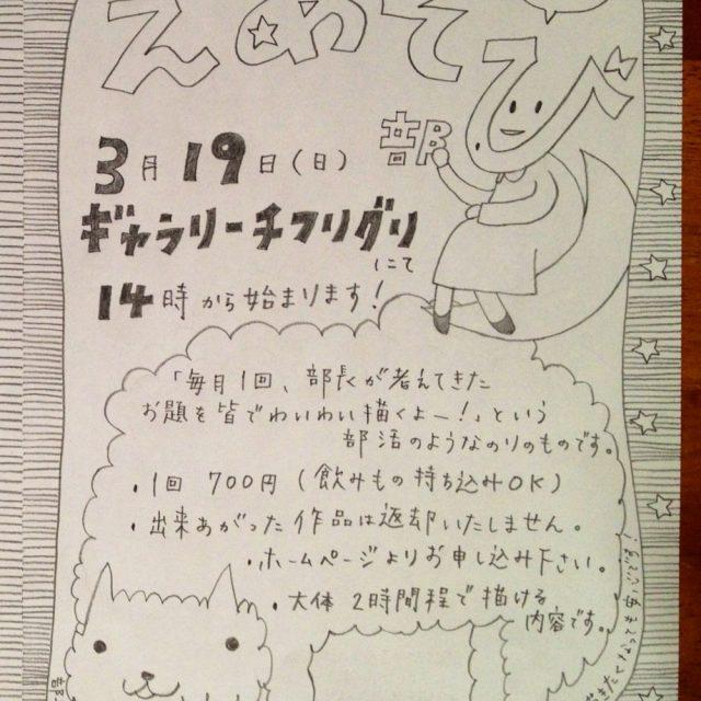3/19.日『えあそび部』14:00〜
