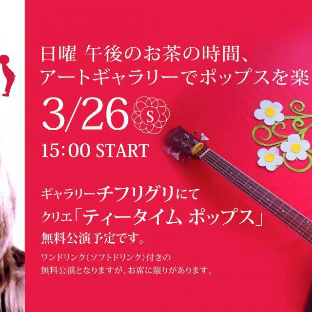 """3/26.日クリエ""""ティータイムポップス"""""""