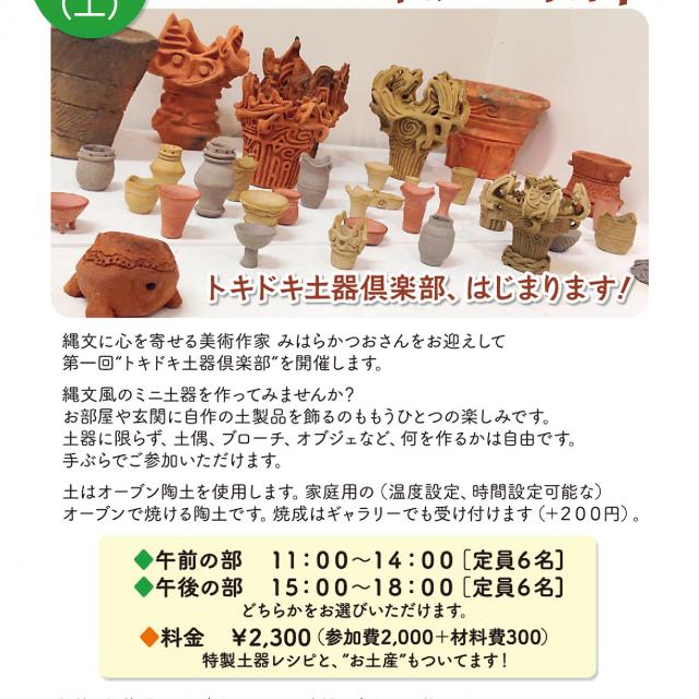 5/13.土  『トキドキ土器倶楽部』