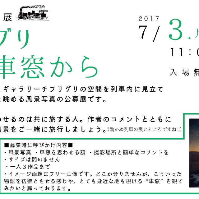7/3.月〜風景写真『チフリグリの車窓から』公募展