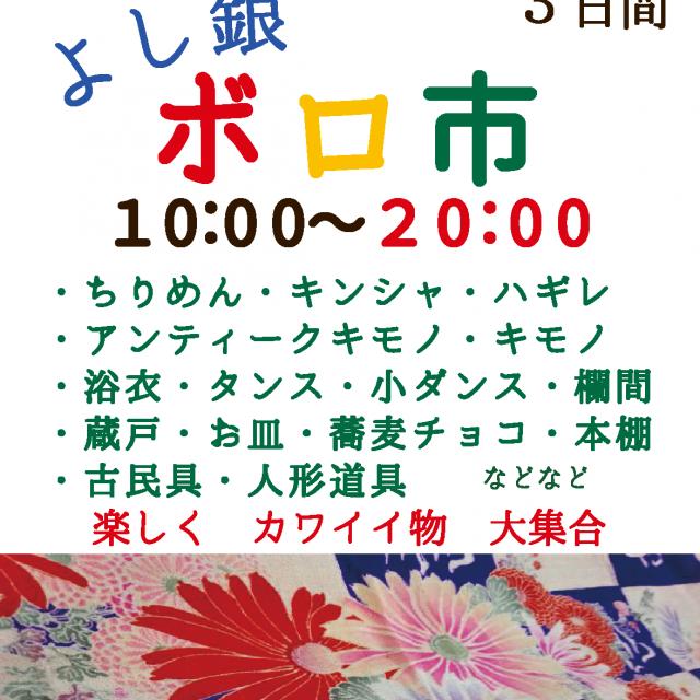 6/5.月〜/7.水『よし銀ボロ市』