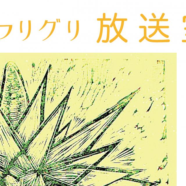 [展示会ニュース]7/1.収録 No.7