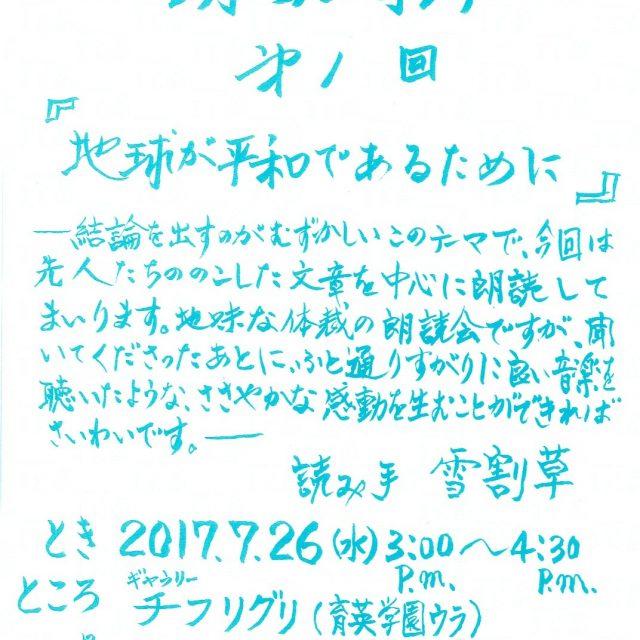 7/26.水〜朗読寄席『地球が平和であるために』